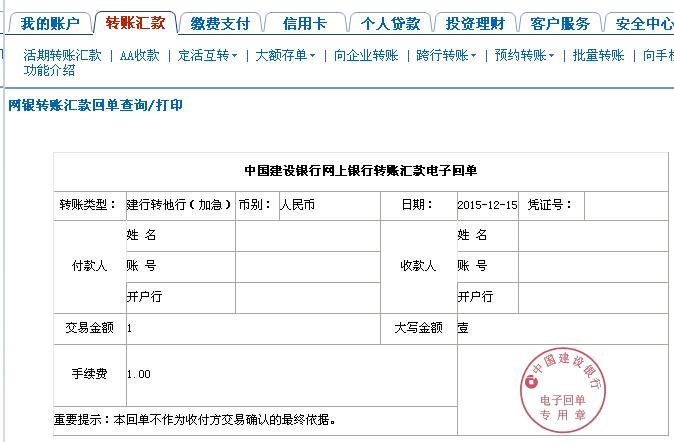 农业银行存折转账_电子回单与居住地址证件的文件样本 – 帮助中心